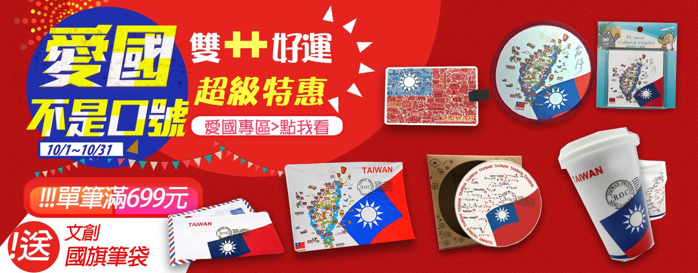 雙十國慶專區