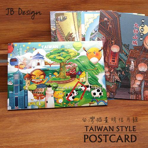 JB DESIGN愛台灣明信片組-第三版(買十送二)