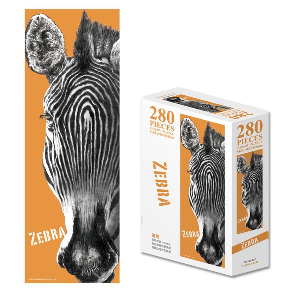JB Design-斑馬-Zebra-280片拼圖