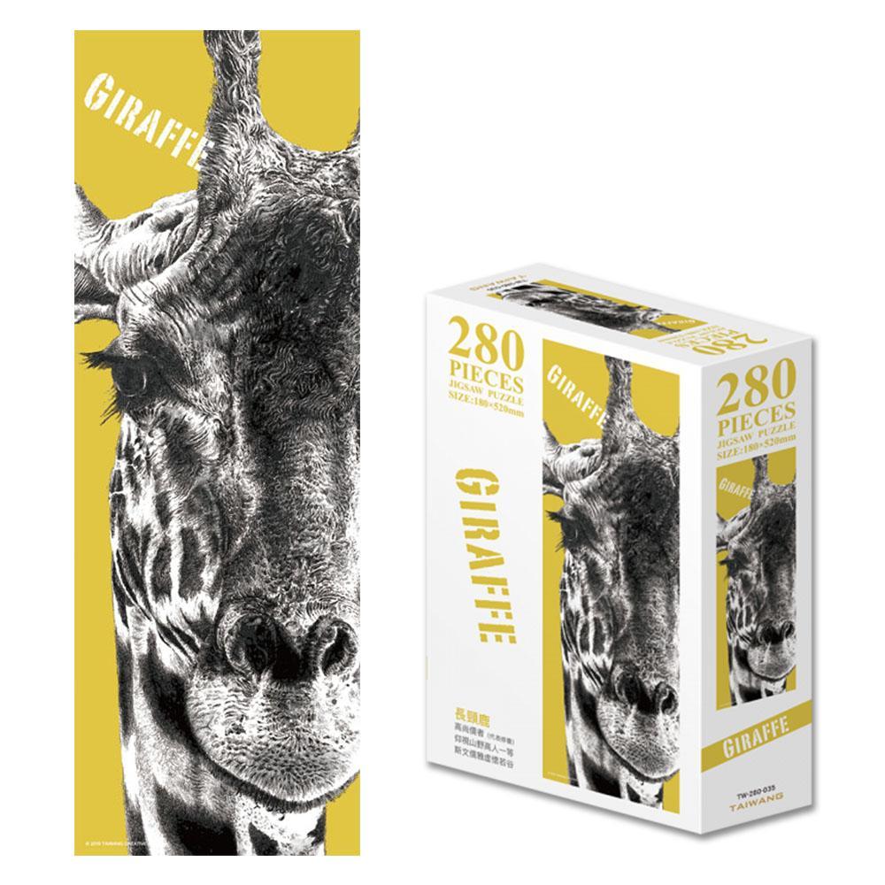 JB Design-長頸鹿-Giraffe-280片拼圖