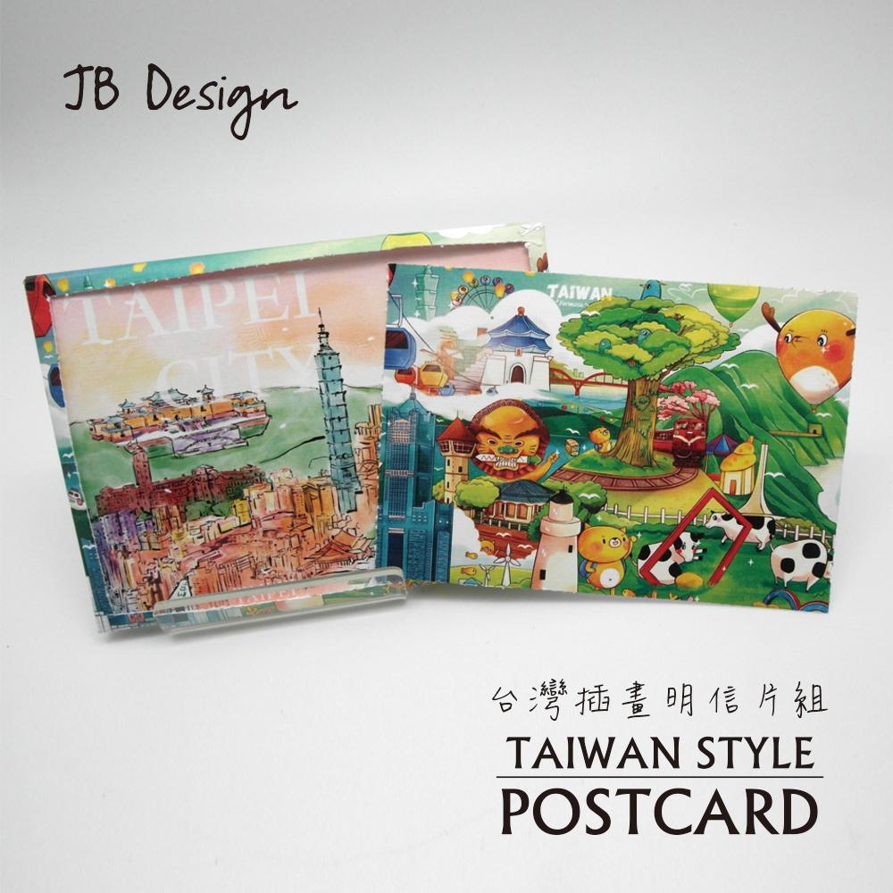 JB DESIGN愛台灣明信片組-第四版(買十送二)