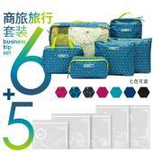 m square 商旅系列Ⅱ商旅六件套