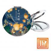 JB DESIGN-大圓鏡-557_飛翔天燈