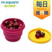 每週下殺-m square摺疊碗新系列kids-M