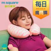 每週下殺-m square U型頸枕馬卡龍系列