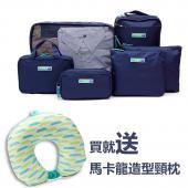限量!加贈馬卡龍造型枕 m square 商旅系列Ⅱ 豪華商旅八件套藍