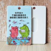 傻笑鱷魚-票卡鑰匙圈-海底世界