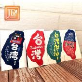 JB DESIGN台灣島造型貼紙-三(四入一組)