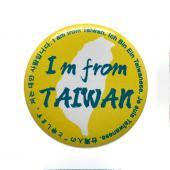 我是台灣人-胸章別針-黃色(單入)