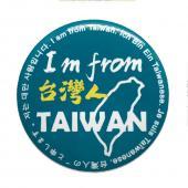 我是台灣人-胸章別針-綠色(單入)