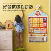 自律神器/好習慣磁性拼板-多功能版