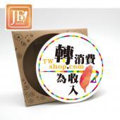JB DESIGN-創意客製化杯墊