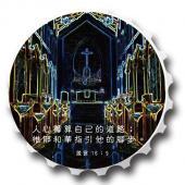 教會系列_趣味多功能開瓶器_光影教堂