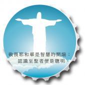 教會系列_趣味多功能開瓶器_耶穌像