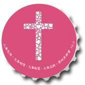 JB Desig-教會系列_趣味多功能開瓶器_粉紅底愛心十字