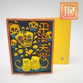 JB Design方波麗磁鐵-JB062-平溪幸福