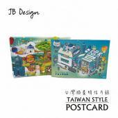 JB DESIGN愛台灣明信片組-第五版(買十送二)